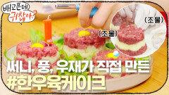 써니, 풍, 우재가 직접 만든 #한우육케이크, 시식해봅시다!
