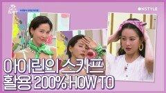 [선공개]헤어밴드부터 턱받이까지☆아이린의 사적인 럭키템?