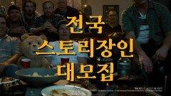 ★전국 스토리장인 大모집★ OCN 가족백일장 시작!