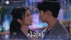 """""""사귀자"""" 서예지 돌직구 고백에 돌아온 김수현의 대답은?"""