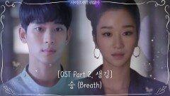 [OST part2 미리듣기] 샘김 - 숨(Breath)