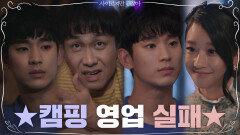 '프로집콕러(?)' 오정세x서예지에 캠핑 영업 실패한 김수현