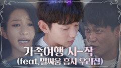 김수현x서예지x오정세, 출발부터 전쟁 같은 캠핑카여행