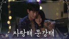 """서예지, 김수현에게 담담히 전하는 진짜 사랑 고백 """"이건 진짜 진짜야"""""""