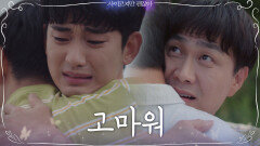 """""""문강태는 문강태꺼"""" 오정세의 홀로 서기! 김수현과의 뜨거운 인사!"""