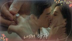 유지태, ′아픈 손가락′ 이보영에 반지로 치유 완료♥