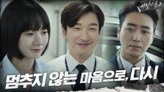 """""""멈추지 않는 마음으로, 다시"""" 꿋꿋하게 자신의 길을 걸어나가는 조승우X배두나X이준혁!   tvN 201004 방송"""