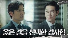 조승우와 함께 '옳은 길' 을 선택한 김영재   tvN 201004 방송