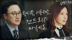 """""""회장님은 바꿀 수 있습니다"""" 후배들이 살아갈 세상을 위해 윤세아 설득하는 박성근   tvN 201004 방송"""