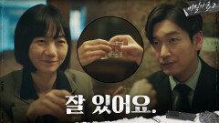 단발로 돌아온 배두나X강원도로 돌아가는 조승우의 마지막 건배   tvN 201004 방송
