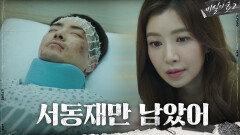 """""""서동재만 남았어"""" 이준혁 병문안 온 윤세아, 의미심장한 한마디ㄷㄷ   tvN 201004 방송"""