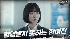 정보국으로 발령난 배두나, 발령 첫 날부터 투명인간 취급ㅠㅠ..   tvN 201004 방송