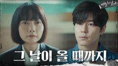 """""""의미가 있는거에요"""" 용서 받을 그 때까지! 이규형을 살게 만드는 배두나   tvN 201004 방송"""