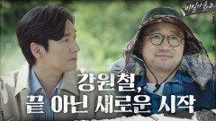 ''그림자가 길 것이다' 되돌릴 수 없는 선택들을 한 후에 깨달은 박성근(찐멋ㅠㅠ)   tvN 201004 방송