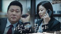((콩가루))한 때는 동지였지만, 한 순간에 서로에게 등 돌린 최무성X전혜진   tvN 201004 방송