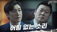 """""""서동재만 아니었으면..."""" 끝까지 파렴치한 최무성의 핑계에 뼈 때리는 조승우   tvN 201004 방송"""