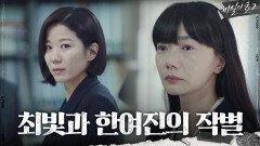 마지막 사명을 다한 전혜진의 씁쓸한 퇴장 지켜보는 배두나   tvN 201004 방송