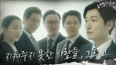 조승우 앞에 나타난 '제대로 지켜주지 못했던 그들' 동재는 아직 그쪽으로 가면 안돼..   tvN 201004 방송