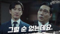 일 크게 만들지 말자~ 딜 넣는 차장검사에 내 갈 길 가는 조승우((섹시목♡))   tvN 201004 방송