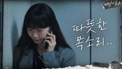 씩씩하게 버티던 배두나, 홀로 싸우는 설움에 눈물 폭발ㅠㅠㅠㅠ   tvN 201004 방송