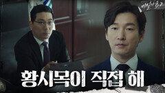 조승우에게 직속 상관 최무성 털 기회 주는 차장검사!?   tvN 201004 방송