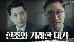 한조와 거래한 대가로 헤어나올 수 없는 늪에 빠져버린 박성근!   tvN 201004 방송