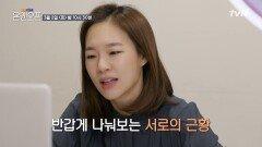 [선공개] 한예리, <미나리> 해외 화상 인터뷰 하다! (ft.샤론 최)