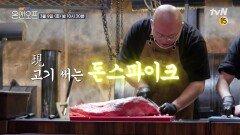 [예고] 고기엔 늘 진심인 남자! 돈스파이크의 온앤오프