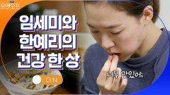 먹는 거에 진심인 배우 임세미와 한예리의 폭풍 먹방!   tvN 210302 방송