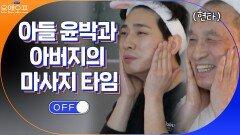 진짜 효도 맞죠? 장난꾸러기 아들 윤박과 아버지의 마사지 타임   tvN 210302 방송