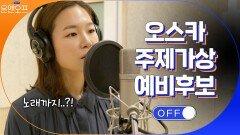 연기에 무용에 노래까지? 진짜 다 잘하는 사기캐 한예리..ㄷㄷ   tvN 210302 방송