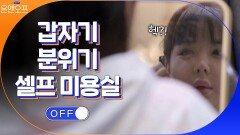앞머리도 직접! 자연인의 삶 같은 박봄의 자급자족 LIFE★   tvN 210302 방송