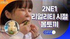 과거 2NE1 리얼리티 다시 보는 것 같은 박봄의 상추 먹방!   tvN 210302 방송