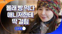 매니저 몰래 숨어서 빵 먹다가 딱 걸린 박봄 (당황당)   tvN 210302 방송