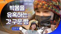 갓 나온 빵은 못 참지... 눈물나게 애틋한 빵과 박봄의 만남   tvN 210302 방송