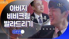 셀프 사진촬영 중에 아버지 비비크림 발라드리는 윤박(=똥손,,,)   tvN 210302 방송