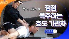 효자 박이의 그릇된 효도 보면서 웅성대는 패널들ㅋㅋㅋㅋㅋ   tvN 210302 방송