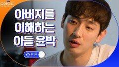 (울컥) 미안한 아버지와 그런 아버지를 이해하는 아들 윤박...   tvN 210302 방송