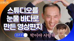 스튜디오를 눈물 바다로 만든 윤박과 아버지의 영상편지ㅠㅜ   tvN 210302 방송