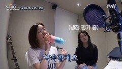 [선공개] 노래하는 초아는 오랜만이지? 초아의 축가 연습 대공개