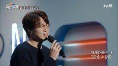 믿고 듣는 가수 시경의 새 앨범 수록곡 'Mom and dad' 무대 ♪ | tvN 210525 방송