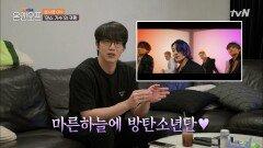 방탄소년단 'BUTTER'와 같은 날 컴백하는 버터왕자 시경... | tvN 210525 방송