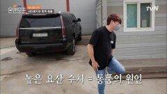 갑작스러운 부상 투혼? 순탄하지만은 않을 것 같은 뮤비 촬영 당일... | tvN 210525 방송