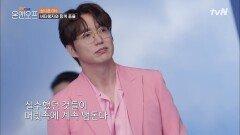 연습보다 더 안나오는 결과 때문에 우울한 시경을 위로하는 스텝들ㅜㅜ | tvN 210525 방송