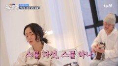 2021년 버전으로 재탄생한 자우림의 '스물다섯, 스물하나' ♪ | tvN 210525 방송