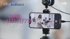 자우림의 음악을 사랑하는 팬들을 위해 항상 고민하는 자우림의 무대 | tvN 210525 방송