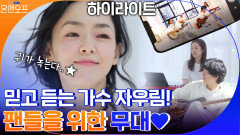 믿고 듣는 가수 자우림이 팬들을 위해 준비한 선물 같은 무대♪ #highlight | tvN 210525 방송