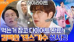 다이어트 완료♡ 안무 연습까지 끝내고 드디어 컴백한 댄스 가수(?) 시경#highlight