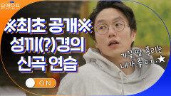 ※최초 공개※ 끼 쟁이(?) 시경의 신곡 안무 연습 공개! | tvN 210525 방송