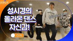 이제는 제법 아이돌 느낌 나는 시경의 올라온 댄스 자신감? | tvN 210525 방송